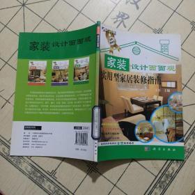 家装设计面面观:实用型家居装修指南