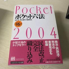 ポケット六法 (平成16年版)