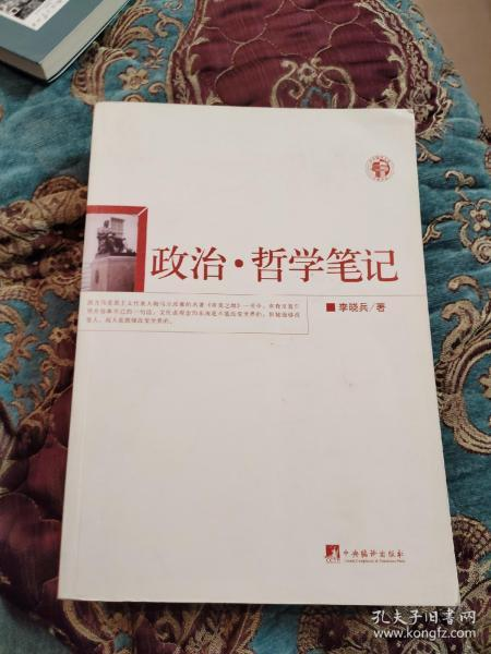 【签名本定价出】中央党校哲学教研部主任李晓兵签名《政治哲学笔记》