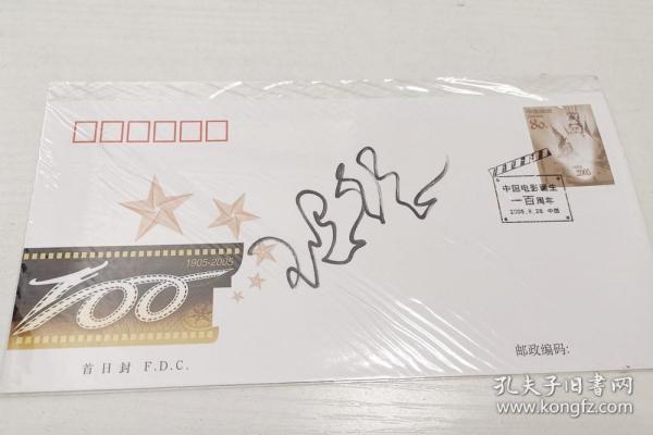 台湾著名女演员《水浒传》中潘金莲饰演者王思懿签名中国电影百年封