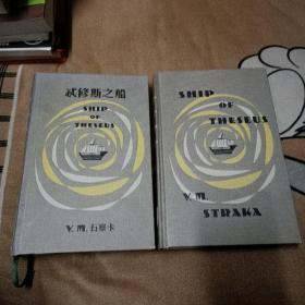 忒修斯之船 (史上最奇葩的两本书,中英两个版本)英文版附件9个中文版2个。