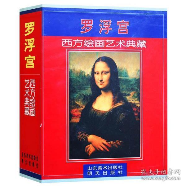 西方绘画艺术典藏 罗浮宫(10开精装 全三册)