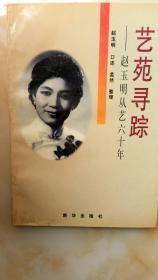 艺苑寻踪--赵玉明从艺六十年(签赠本)