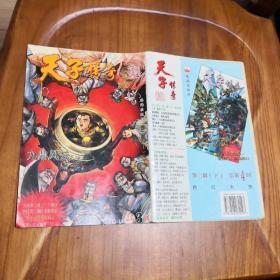 彩色漫画大32开:连环画-天子传奇(3)