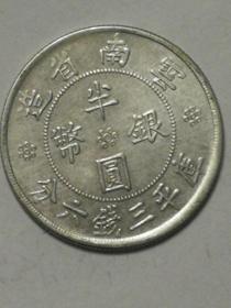 中华民国双旗银币半圆