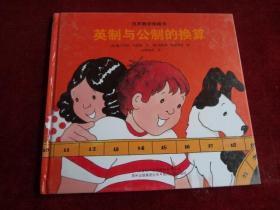 汉声数学图画书——英制与公制的换算