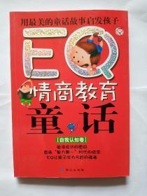 EQ情商教育童话:自我认知卷