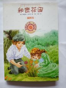 影响孩子一生的经典:秘密花园(插图本)