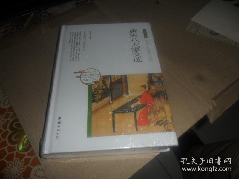 唐宋八大家文选(中华国学经典)大32开 精装 正版现货