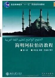 简明阿拉伯语教程(第1册)