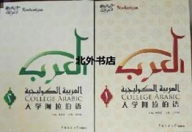 大学阿拉伯语1