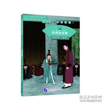 历史故事20:刘邦的故事/学汉语分级读物(第3级)