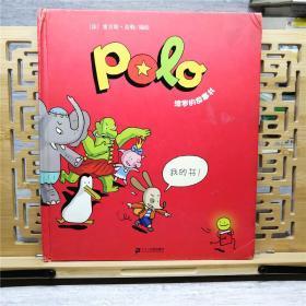 波罗的故事书 大开本 硬精装 童书绘本 有破损 不影响阅读