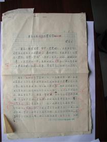 B0085作家梁启文八开手稿6页