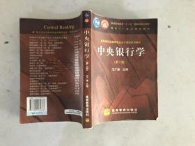 中央银行学(第二版)