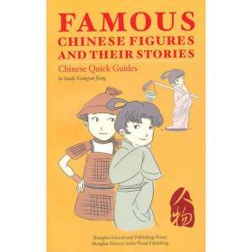 中国人物故事 蒋向艳 上海教育出版社 9787544420488