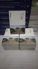 南京地标:天下为公―― 中山陵(全新未拆封)