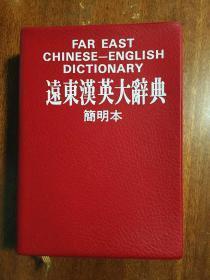 远东图书公司原版印行米黄色圣经纸印刷 FAR EAST  CHINESE--ENGLISH  DICTIONARY  远东汉英大辞典 简明本
