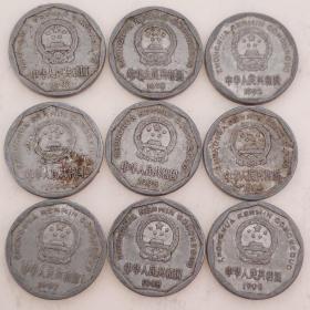 一套九枚 菊花一角1991-1999大全套  第四套人民币壹角硬币纪念币