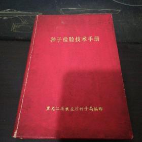 种子检验技术手册