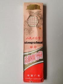 高级像牙筷十双《人民大会堂留念》九十年代产品,包装未拆封!!