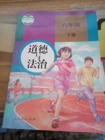 道德与法制【八年级下册】