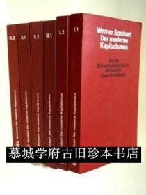 【经济学经典】维尔纳·松巴特《现代资本主义》6册(全)(第三册为初版)WERNER SOMBART: 1.1/1.2: DER MODERNE KAPITALISMUS DIE VORKAPITALISTISCHE WIRTSCHAFT, 1.2/2.2 DAS EUROPÄISCHE WIRTSCHAFTSLEBEN IM ZEITALTER DES FRÜHKAPITALISMUS