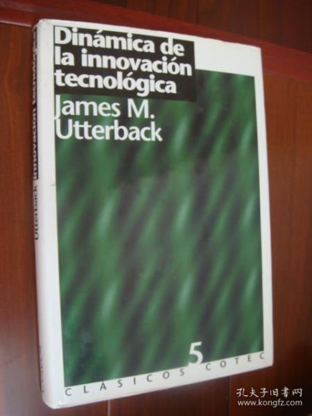 Dinamica de la innovacion tecnologica 西班牙语精装20开+书衣