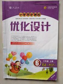 小学同步测控优化设计. 英语六年级. 上册 : PEP :增强版