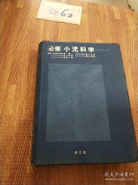 必修小儿科学 改订第二版 日文原版 签名册