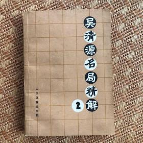 吴清源名局精解2