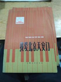 《我爱北京天安门》钢琴四手联弹