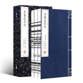 《帛书道德经》(一函三册)手工宣纸书 线装繁体竖排