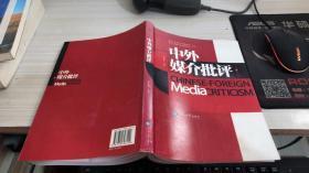 中外媒介批评(总第1辑·2008)