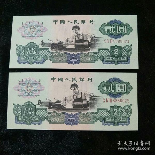 两元纸币,收来的,两张,收来好几张,两张一组发,号码随机发学习币.