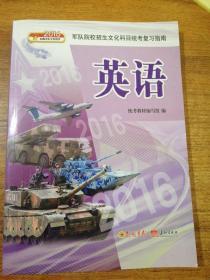 军队院校招生文化科目统考复习指南 英语
