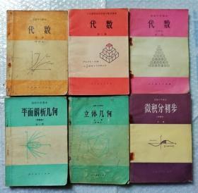80年代老课本: 老版高中数学课本 甲种本 全套6本 【83-85年】