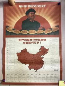《革命委员会好  无产阶级文化大革命的全面胜利万岁》两开宣传画 (工艺品).
