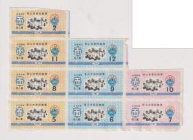 【任6件包邮挂】老金融票证 1995年鞍山市居民粮票9连