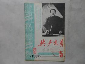 旧书《共产党员》1982年第5期 中共河北省委《共产党员》杂志社 b13-1