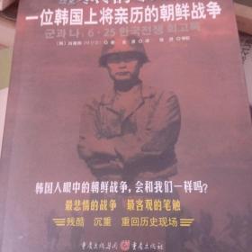 最寒冷的冬天Ⅱ:一位韩国上将亲历的朝鲜战争(书内广告页有撕裂)