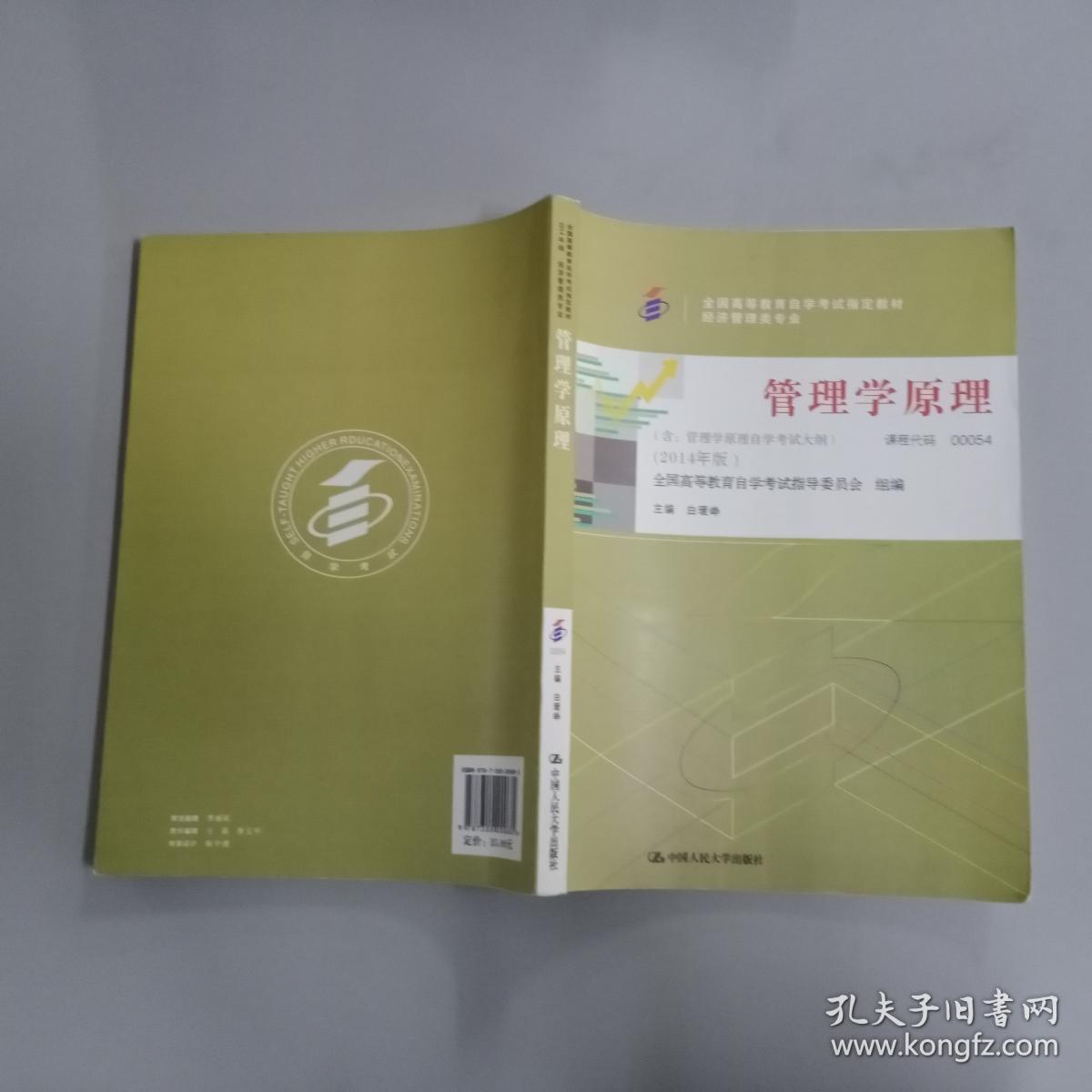 管理学原理. 经济管理类专业 : 2014年版