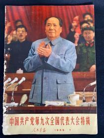 中国共产党第九次全国代表大会特辑 人民画报 1969年7月(期刊资料)