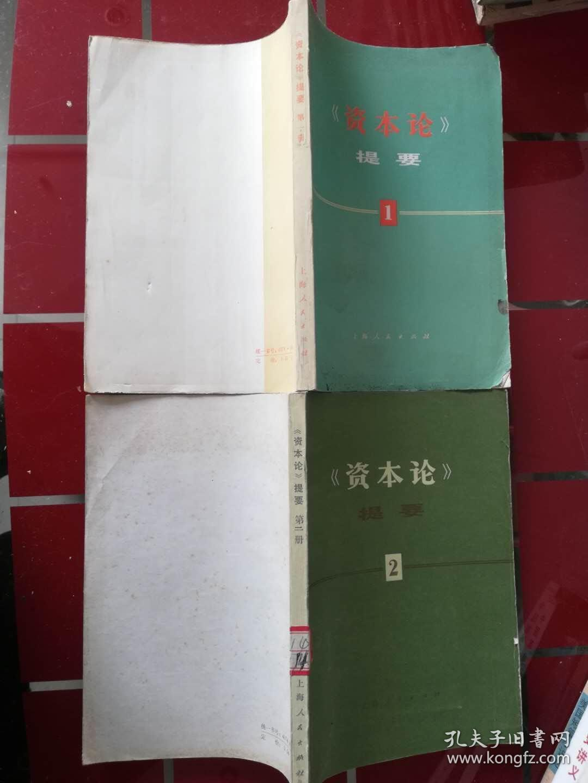 【资本论提要(1)(2)