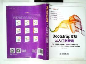 Bootstrap实战从入门到精通