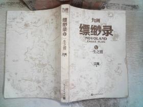 九州缥缈录 V(一生之盟)