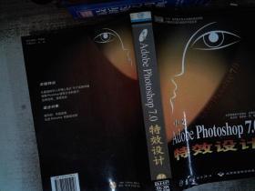 中文版Photoshop 7.0特效设计