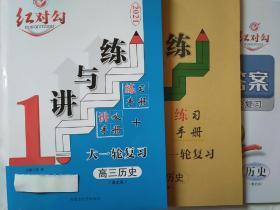 全新正版红对勾2021讲与练大一轮复习高三历史通史版含练习手册和详解答案内蒙古大学出版社