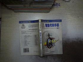销售代表手册