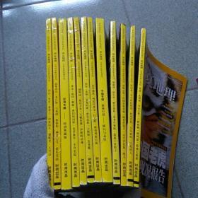 华夏地理(2008年1-12期)合售 无赠送